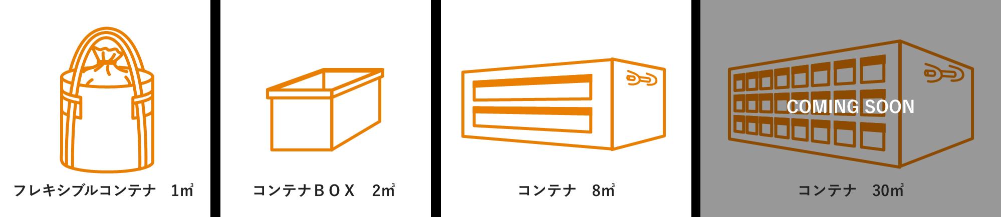 フレキシブルコンテナ 1㎥/コンテナBOX 2㎥/コンテナ 8㎥/コンテナ 30㎥